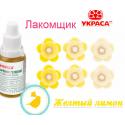 Пищевой гелевый краситель Украса №17 Жёлтый лимон