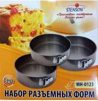 Набор разъемных форм для выпечки (круг) 3шт МН-0123