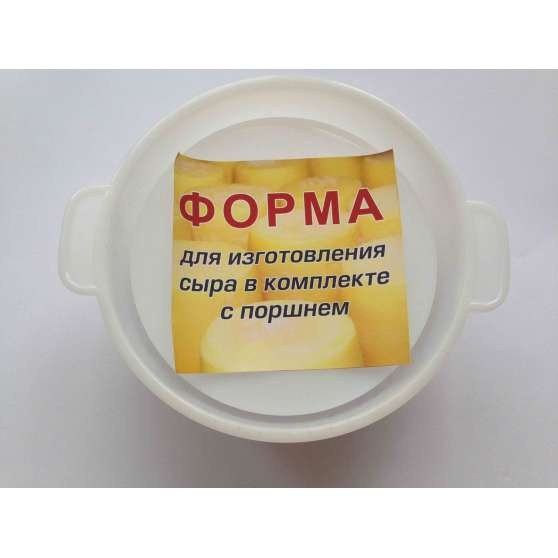 Форма для сыра с поршнем